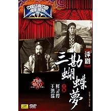 评剧:三勘蝴蝶梦(DVD)