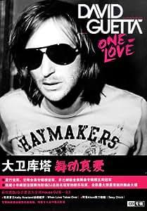大卫库塔:舞动真爱(CD)