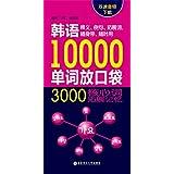 韩语10000单词放口袋:3000核心词拓展记忆(赠双速音频下载)