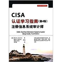 安全技术经典译丛:CISA认证学习指南(第4版) 注册信息系统审计师