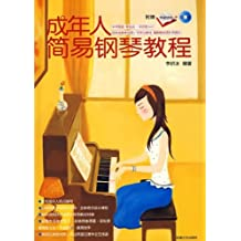 成年人简易钢琴教程(简谱对照本)