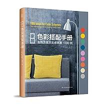 家居色彩搭配手册:配色方案及灵感来源1000例