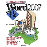 仕事がはかどる!Word2007の技
