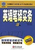 全国翻译专业资格(水平)考试指定教材:英语笔译实务(3级)(最新修订版)