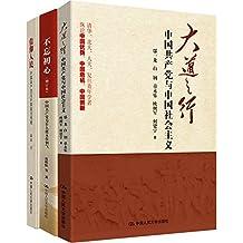 中国共产党三部曲:大道之行+信仰人民+不忘初心(套装共3册)