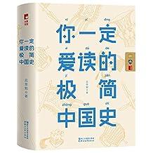 你一定爱读的极简中国史(大星文化出品,畅销珍藏本!史学泰斗吕思勉经典代表作,一本书让你轻松读懂五千年中国史) (作家榜经典文库)