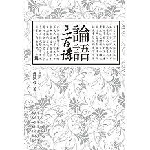 论语三百讲(上篇) (Traditional Chinese Edition)