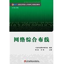 网络综合布线 (全国应用型人才培养工程指定教材)