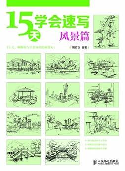 """""""15天学会速写——风景篇"""",作者:[周欣怡]"""
