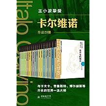 卡尔维诺精选作品集(套装23册)(王小波挚爱,与卡夫卡、马尔克斯、普鲁斯特齐名的世界一流大师)