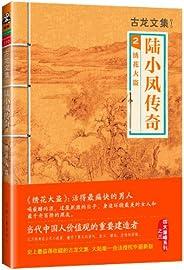 古龍文集·陸小鳳傳奇2:繡花大盜(讀客熊貓君出品。)