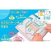 KUMON 公文 幼儿益智玩具 图案橡皮筋 RB-10