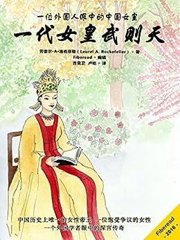 """""""一代女皇武则天(一位外国人眼中的中国女皇)"""",作者:[劳雷尔·A·洛克菲勒(Laurel A. Rockefeller)]"""