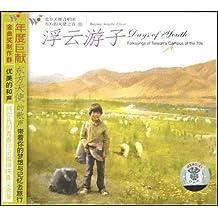 东方的天使之音11:浮云游子(CD)