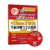 全国职称计算机考试速成过关系列:中文Windows XP操作系统考前冲刺与全真模拟(第2版)(新大纲专用)(附光盘)