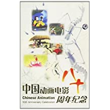 中国动画电影八十周年纪念(10DVD)