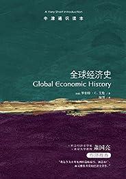 牛津通識讀本:全球經濟史(中文版)