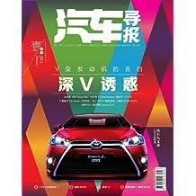 汽车导报 14年1月刊 精选版