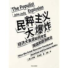 见识城邦·见识丛书24:民粹主义大爆炸(经济大衰退如何改变美国和欧洲政治)