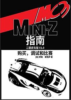 """""""MC3 Mini-Z购买,调试和比赛指南: 二驱房车版(举办遥控赛车比赛的权威俱乐部潜心之作,带你读懂规则,走出误区)"""",作者:[凯文·穆勒, 肖恩·耶克萨]"""