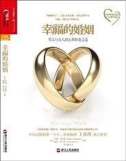 幸福的婚姻【金牌編劇王海鸰鼎力推薦】 (西雅圖愛情實驗室的心理學報告)