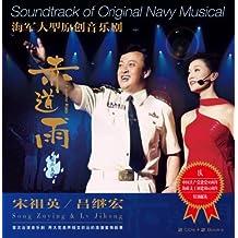 宋祖英 吕继宏:音乐剧赤道雨原声大碟(2CD)