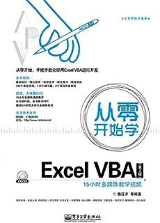 从零开始学Excel VBA(第2版) (从零开始学编程)