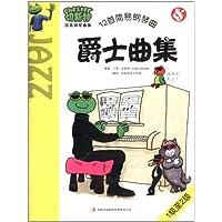 切斯特简易钢琴曲集:切斯特简易爵士曲集