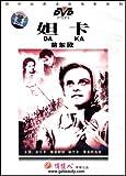 妲卡(DVD) (Da Ka)
