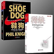 鞋狗:耐克创始人菲尔·奈特亲笔自传(精装)+稀缺:我们是如何陷入贫穷与忙碌的 套装共2册