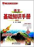 金星教育·(2017)基础知识手册:高中语文(修订版)