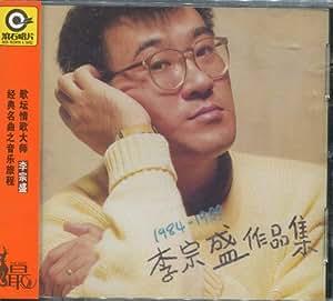 李宗盛:1984-1989李宗盛作品集(CD)