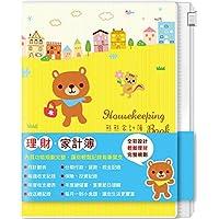 SEASON 台湾四季 NH0404-01-03 家计簿50K-屋熊.衣熊.袋熊 (袋熊)