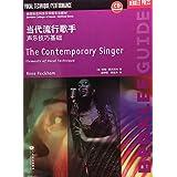 美国伯克利音乐学院专业教材:当代流行歌手声乐技巧基础(附CD光盘)