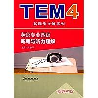 TEM4新题型全解系列:英语专业四级听写与听力理解(新题型版)