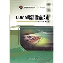 CDMA移动通信技术