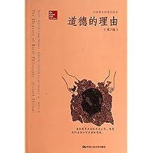 妙趣横生的通识读本:道德的理由(第7版)