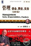 管理:使命、责任、实务(责任篇)(珍藏版) (德鲁克管理经典丛书)
