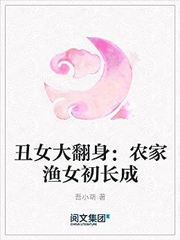 """""""丑女大翻身:农家渔女初长成"""",作者:[吾小萌]"""
