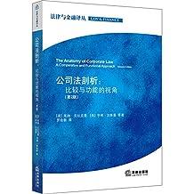 公司法剖析:比较与功能的视角(第2版)