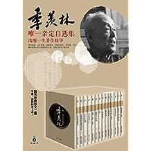 季羡林唯一亲定自选集(珍藏版)(套装共14册)