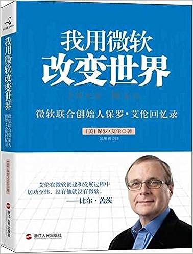 我用微软改变世界:微软联合创始人保罗·艾