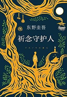 祈念守护人(东野圭吾初次寄语中国读者,一本适合当下读的书,普遍不安时,人们更需要力量和希望!)