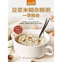 豆浆米糊杂粮粥一学就会 (食在好吃系列)
