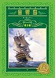 海豚文学馆·世界文学名著宝库·金银岛(青少版)