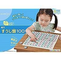 KUMON公文出版儿童认知数字教育玩具数字1-100磁石贴3岁以上适用