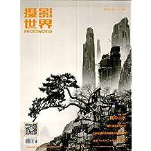 摄影世界 月刊 2018年08期