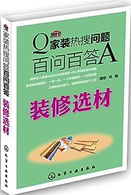 家装热搜问题百问百答:装修选材.pdf