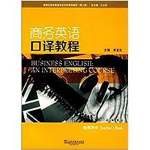 新世纪商务英语专业本科系列教材:商务英语口译教程(教师用书)(第二版)