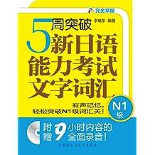5周突破新日语能力考试文字词汇N1